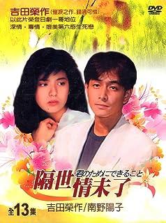 君のためにできること 日本ドラマ DVD 吉田栄作 南野陽子