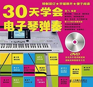 30天学会电子琴弹奏 (Chinese Edition)