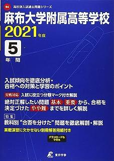 麻布大学附属高等学校 2021年度 【過去問5年分】 (高校別 入試問題シリーズB4)