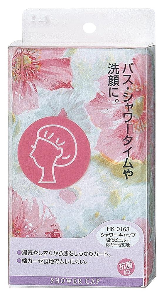悔い改め化粧想起貝印 Beセレクション シャワーキャップ HK0163