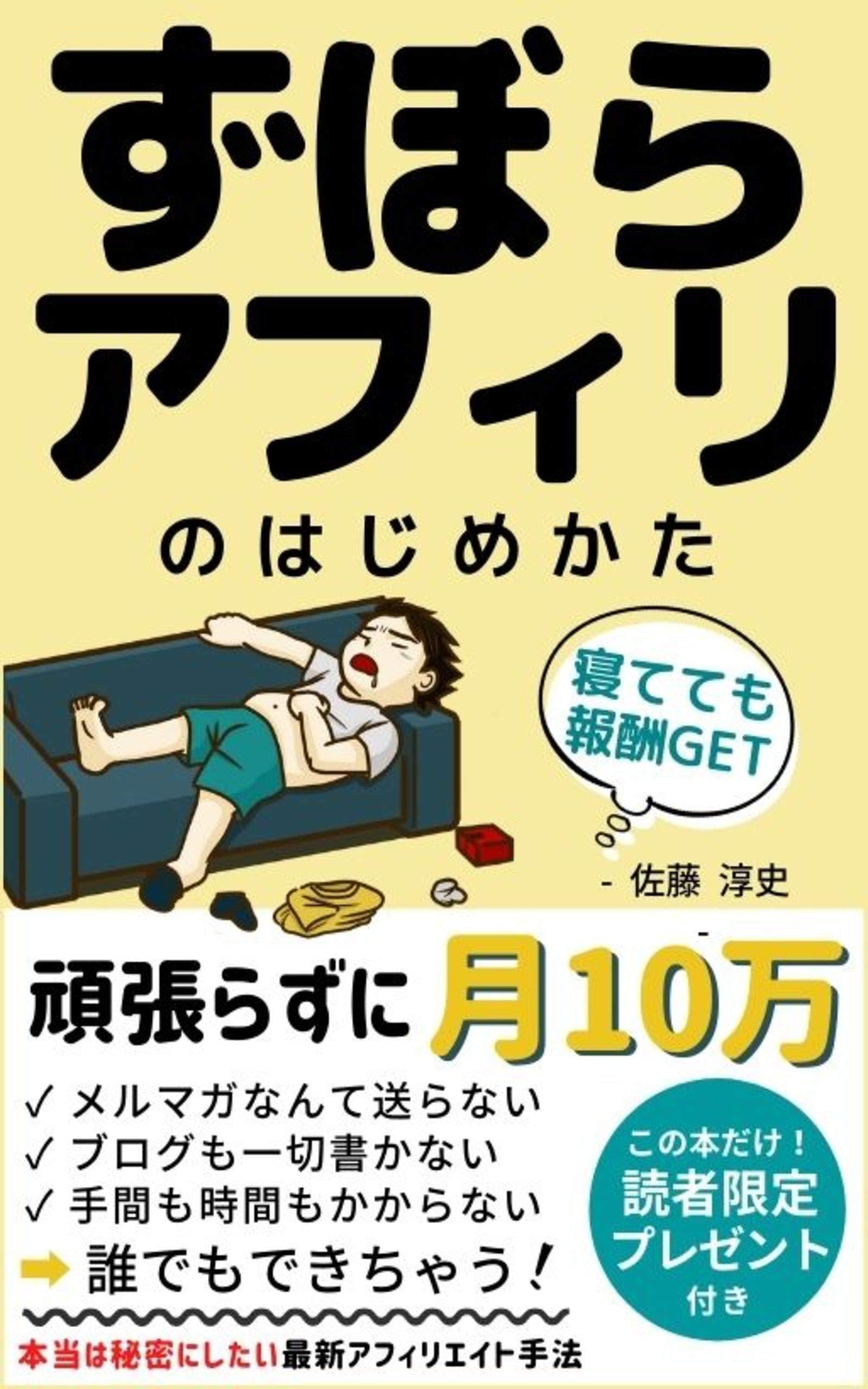 zuboraafirinohajimekata: ganbaranai (Japanese Edition)