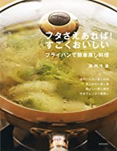 表紙: フタさえあれば! すごくおいしい フライパンで簡単蒸し料理 | 浜内千波