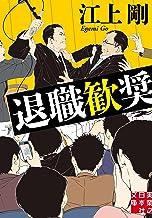 表紙: 退職歓奨 (実業之日本社文庫) | 江上 剛
