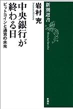 表紙: 中央銀行が終わる日―ビットコインと通貨の未来―(新潮選書)   岩村 充
