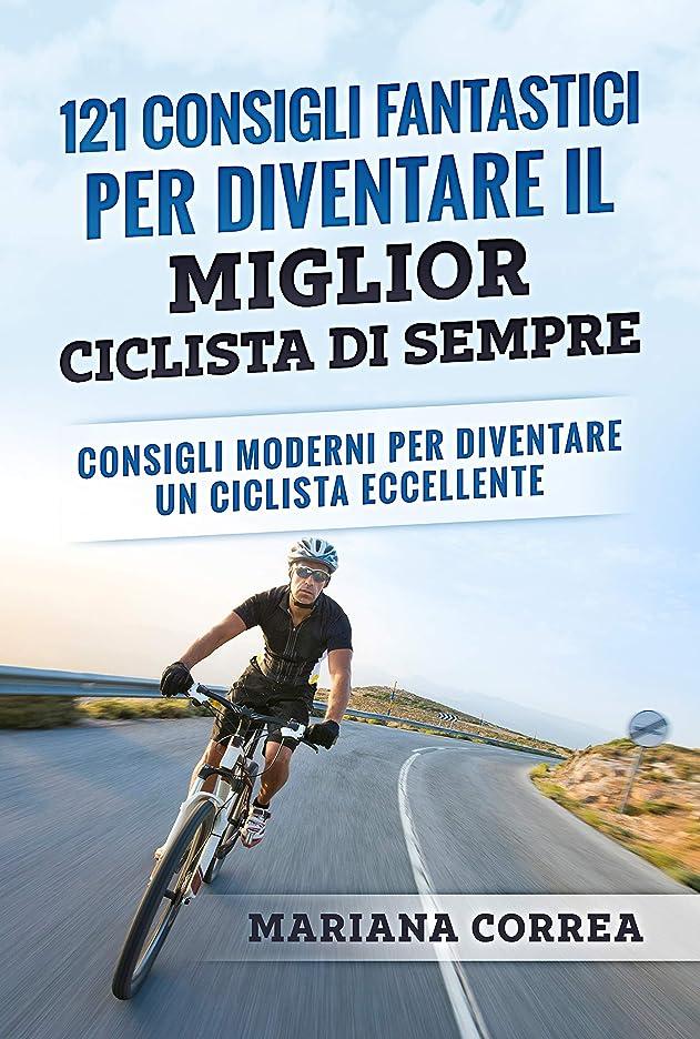 ぬいぐるみ葉っぱ頑固な121 CONSIGLI FANTASTICI PER DIVENTARE IL MIGLIOR CICLISTA DI SEMPRE: CONSIGLI MODERNI PER DIVENTARE UN CICLISTA ECCELLENTE (Italian Edition)