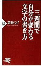 表紙: 三週間で自分が変わる文字の書き方 | 菊地 克仁