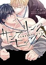 表紙: サンプリング・セックス 【コミックス版】 (MIKE+comics) | ナコラ