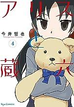 表紙: アリスと蔵六(4) (RYU COMICS)   今井哲也