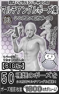 【BIG版】漫画・イラスト・デッサン用マルチアングルポーズ集13(ハンドガンで戦うポーズ1)