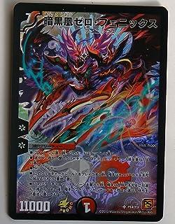 【デュエルマスターズ】暗黒凰ゼロ・フェニックス【プロモーションカード】