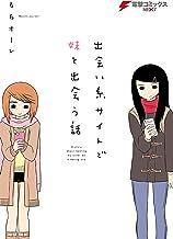 表紙: 出会い系サイトで妹と出会う話 (電撃コミックスNEXT) | もちオーレ