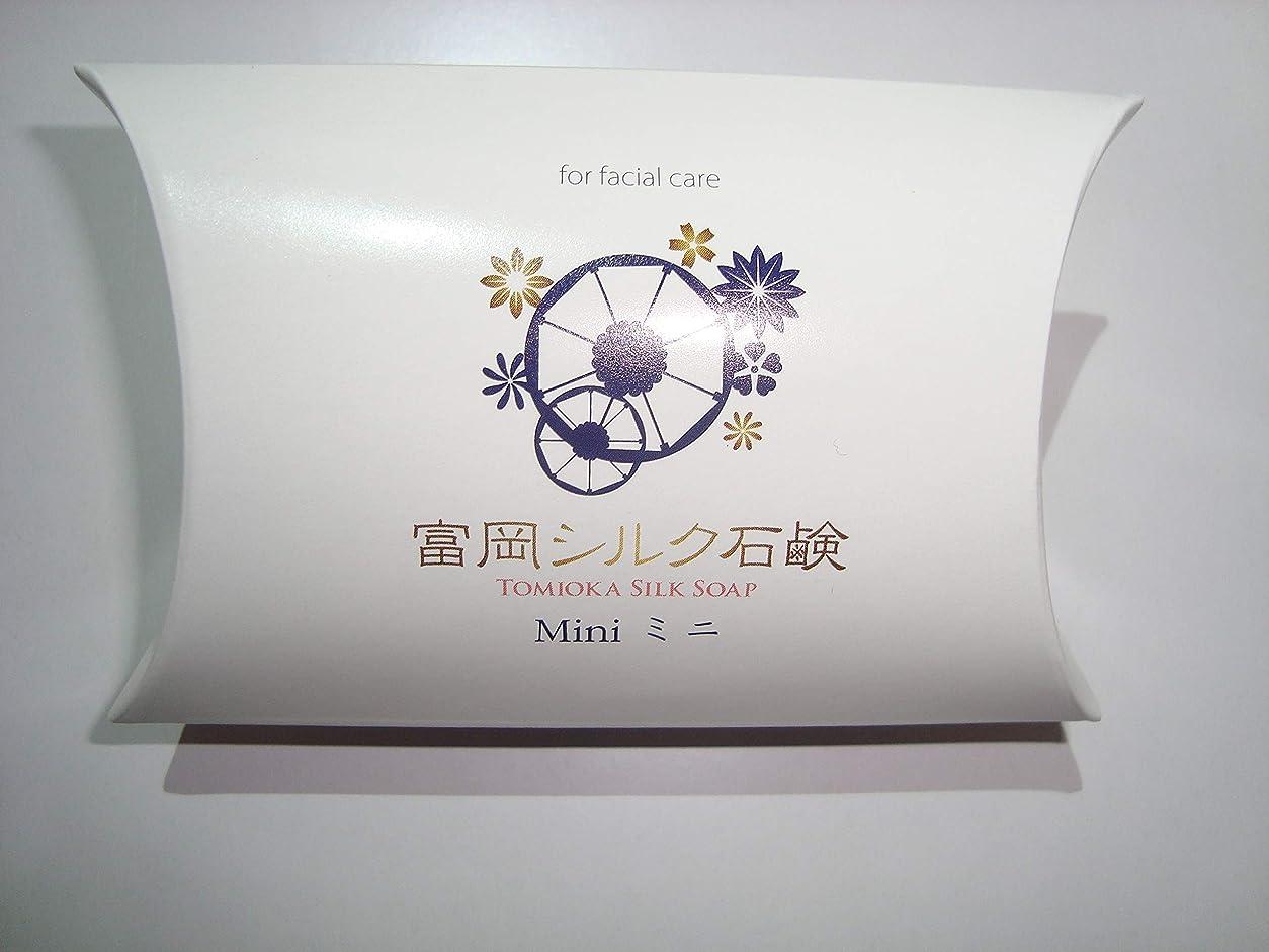 トーストラッドヤードキップリングラインナップ絹工房 富岡シルク石鹸 ミニサイズ(12g)