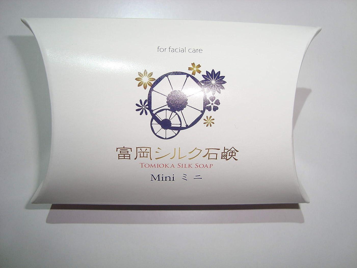 おもちゃマトロン役に立たない絹工房 富岡シルク石鹸 ミニサイズ(12g)