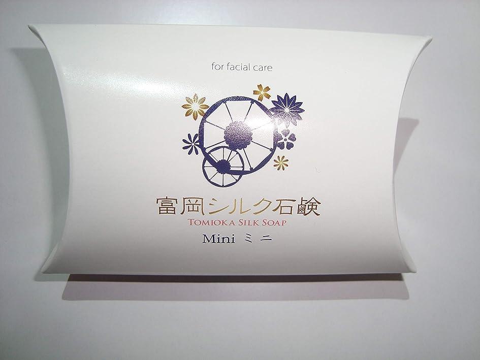 小包怖い寄生虫絹工房 富岡シルク石鹸 ミニサイズ(12g)