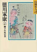 徳川家康(2) 獅子の座の巻 (山岡荘八歴史文庫)
