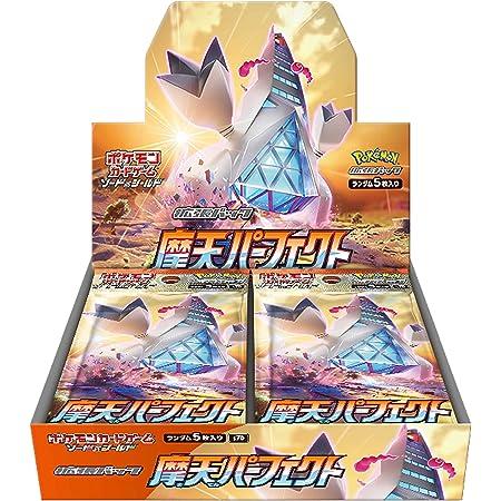 ポケモンカードゲーム ソード&シールド 拡張パック 摩天パーフェクト BOX