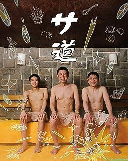サ道 DVD-BOX
