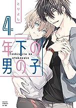 年下の男の子 第4巻 (あすかコミックスCL-DX)