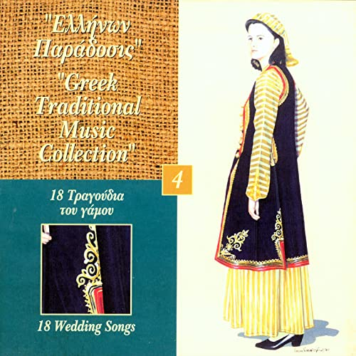 18 Wedding Songs - Greek Traditional Music Collection by