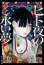 表紙: ヒト夜の永い夢 (ハヤカワ文庫JA) | 柴田 勝家