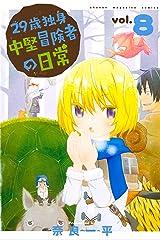 29歳独身中堅冒険者の日常(8) (週刊少年マガジンコミックス) Kindle版
