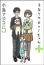【デジタル新装版】となりの801ちゃん (+5) (ぶんか社コミックス)