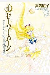 美少女戦士セーラームーン 完全版(5) (なかよしコミックス) Kindle版