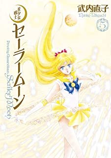 美少女戦士セーラームーン 完全版(5) (なかよしコミックス)