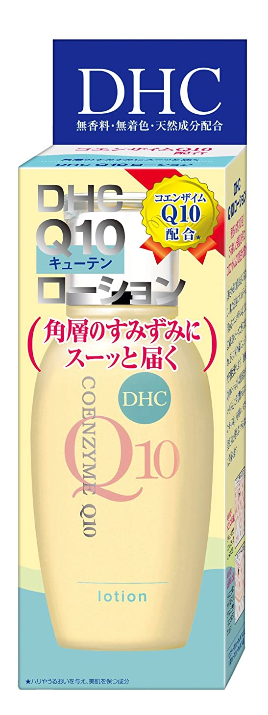 口径磨かれた連結するDHC Q10ローション (SS) 60ml