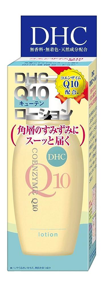 呪いの慈悲で暴露するDHC Q10ローション (SS) 60ml