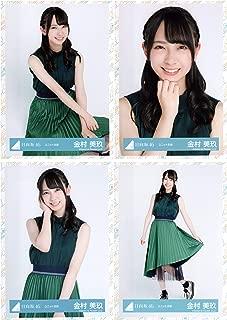 日向坂46 ユニット衣装 ランダム生写真 4種コンプ 金村美玖