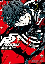 表紙: ペルソナ5 メメントスミッション1 ペルソナファイブメメントスミッション (電撃コミックスNEXT) | 斉藤 ロクロ