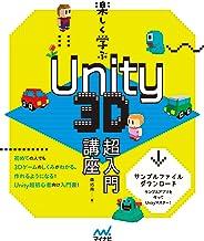 表紙: 楽しく学ぶ Unity 3D超入門講座 | 森 巧尚