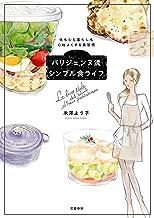 表紙: 体も心も暮らしも心地よくする美習慣 パリジェンヌ流シンプル食ライフ (文春e-book) | 米澤よう子