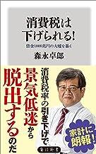 表紙: 消費税は下げられる! 借金1000兆円の大嘘を暴く (角川新書) | 森永 卓郎