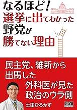表紙: なるほど! 選挙に出てわかった 野党が勝てない理由 | 土田ひろかず