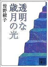 表紙: 透明な歳月の光 (講談社文庫) | 曽野綾子
