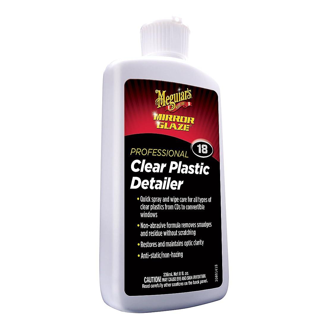 昼食光沢のある後Meguiars MEGM1808 Clear Plastic Cleaner-Polish