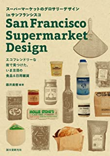 スーパーマーケットのグロサリーデザイン inサンフランシスコ: エコフレンドリーな街で見つけた、いま注目の食品&日用雑貨
