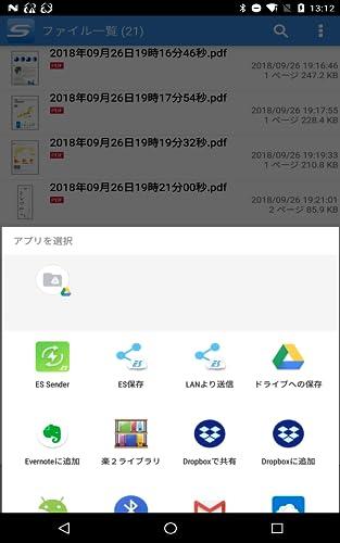 『ScanSnap Connect Application (日本語版)』の3枚目の画像