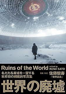 世界の廃墟