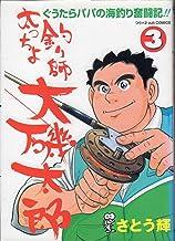 太っちょ釣り師大磯太郎 3 (カルト・コミックス)