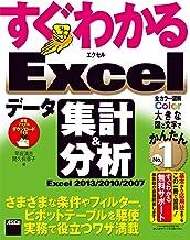 表紙: すぐわかる Excel データ集計&分析 Excel 2013/2010/2007 (アスキー書籍) | 間久保 恭子