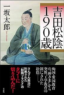 吉田松陰190歳