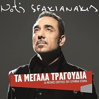 Best Of - Ta Megala Tragoudia
