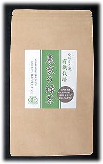 北村製茶 ながさき発 有機栽培農家の緑茶 100g