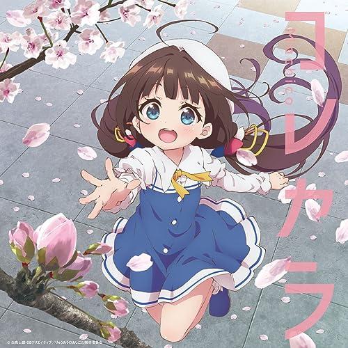 TVアニメ「りゅうおうのおしごと!」オープニングテーマ 「コレカラ」