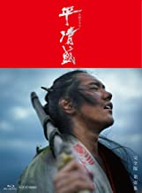 JAPANESE TV DRAMA NHK Taiga Drama Kiyomori Taira Complete Edition BOX Vol. 1 JAPANESE AUDIO , NO ENGLISH SUB.