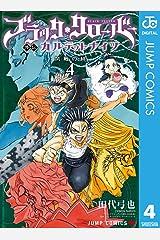 ブラッククローバー外伝 カルテットナイツ 4 (ジャンプコミックスDIGITAL) Kindle版