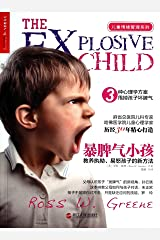 The Explosive Child: A New Approach for Understanding and Parenting Easily Frustrated, Chronically Inflexible Children Paperback